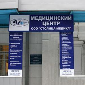 Медицинские центры Нахабино