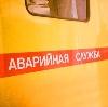 Аварийные службы в Нахабино