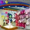 Детские магазины в Нахабино
