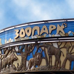 Зоопарки Нахабино
